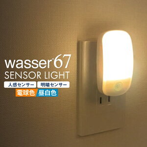 LED 常夜灯 コンセント式 明暗&人感センサー フットライト 超小型 手のひらサイズ 電球色 優しい明り 非常灯 足元灯 コンセント明暗センサーライト 玄関 廊下 寝室 おしゃれ コンセント式ラ
