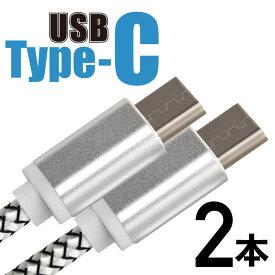 【3年間保証付】充電ケーブル USBケーブル Type-C 2本セット 1m 2m 急速充電 高速充電 2.0A 丈夫 耐久性 タイプc アンドロイド おすすめ お買い得
