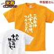 米寿のお祝い父母Tシャツおもしろtシャツ漢字半袖祝長寿!米寿祝い88歳「この身体八十八年使ってきました。」ka300-45KOUFUKUYAブランド