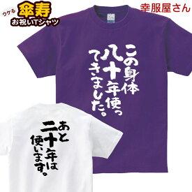 KOUFUKUYA 傘寿祝い「この身体八十年使ってきました。」Tシャツ 男女兼用 オールシーズン 綿100% ホワイト/パープル 140cm-160cm/S-XL ka300-69 送料込 送料無料