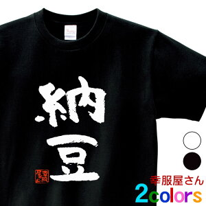 おもしろTシャツ 漢字 文字「納豆」健康・日本の食文化 ギフト プレゼント ka300-72 KOUFUKUYAブランド 送料込 送料無料