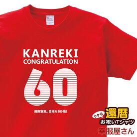 KOUFUKUYA 還暦祝い「KANREKI」Tシャツ 男女兼用 オールシーズン 綿100% レッド 140cm-160cm/S-XL 赤いちゃんちゃんこより ms05 送料込 送料無料