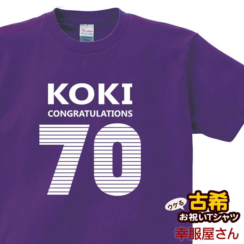 古希のお祝い 祝長寿!古希祝い 70歳 ギフト「KOKI」Tシャツ(半袖)ティーシャツ tシャツ プレゼント オリジナル ms17 KOUFUKUYAブランド