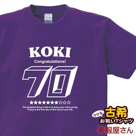KOUFUKUYA 古希祝い「アメリカン」Tシャツ 男女兼用 オールシーズン ディープパープル/パープル 140cm-160cm/S-XL ms18 送料込 送料無料
