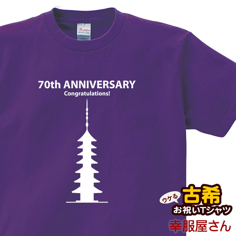 KOUFUKUYA 古希祝い「七重の塔」Tシャツ 男女兼用 オールシーズン 綿100% パープル/ディープパープル 140cm-160cm/S-XL ms19