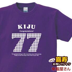 KOUFUKUYA 喜寿祝い「アメリカン77」Tシャツ 男女兼用 オールシーズン 綿100% ディープパープル/パープル 140cm-160cm/S-XL ms21 送料込 送料無料