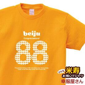 KOUFUKUYA 米寿祝い「beiju-88」Tシャツ 男女兼用 オールシーズン 綿100% ゴールドイエロー 140cm-160cm/S-XL ms22 送料込 送料無料