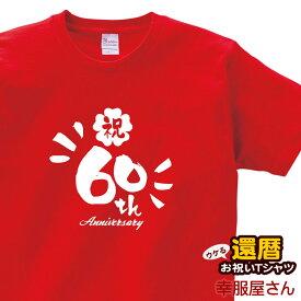 KOUFUKUYA 還暦祝い「60th 筆文字Tシャツ 男女兼用 オールシーズン 綿100% レッド 140cm-160cm/S-XL 赤いちゃんちゃんこより ms29 送料込 送料無料