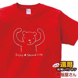 還暦のお祝い Tシャツ 半袖 祝長寿!還暦祝い 60歳 第二の人生を楽しむ「Enjoy Second Life」tシャツ 赤いちゃんちゃんこよりティーシャツ【楽ギフ_包装選択】MS36 KOUFUKUYAブランド 送料込 送料無料