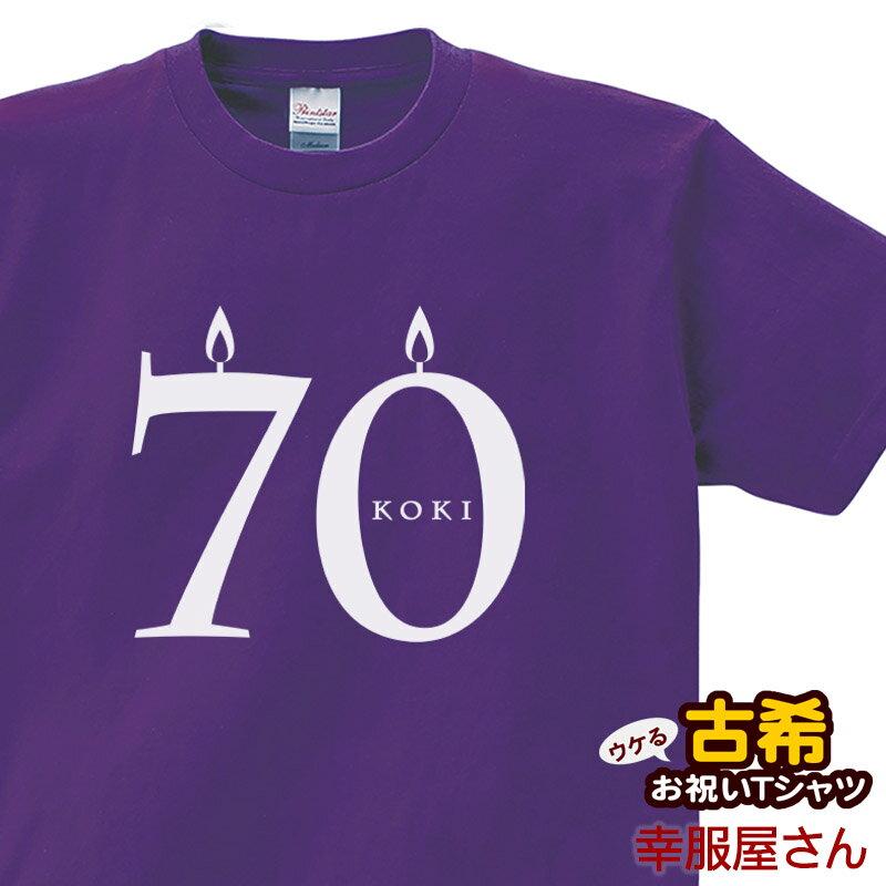 古希祝い 祝長寿!古希のお祝い 70歳 ギフト「シンプルキャンドル70」Tシャツ(半袖)tシャツ プレゼント Tシャツ ティーシャツ ms56 KOUFUKUYAブランド