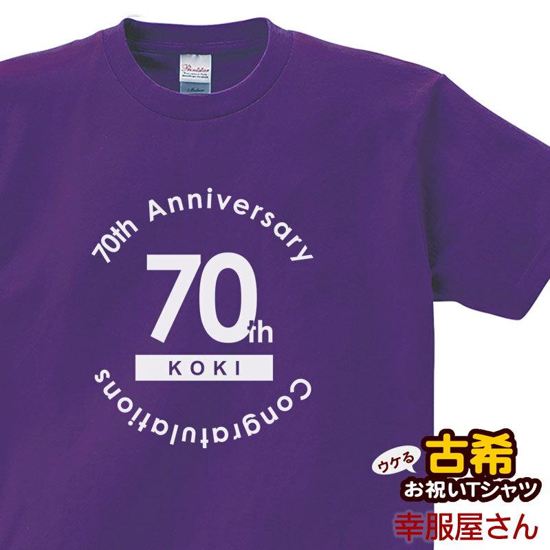 古希祝い 祝長寿!古希のお祝い 70歳 ギフト「サークル70」Tシャツ(半袖)tシャツ プレゼント Tシャツ ティーシャツ ms57 KOUFUKUYAブランド