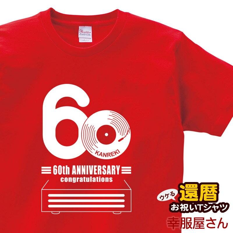 還暦祝い 祝長寿!還暦のお祝い 60歳 ギフト「レコード60」Tシャツ(半袖)tシャツ プレゼント Tシャツ ティーシャツ ms59 KOUFUKUYAブランド