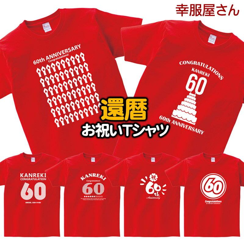 還暦 祝い tシャツ 半袖 祝長寿!還暦お祝い 60歳 パーティー用ギフト 全13種類 赤いちゃんちゃんこよりティーシャツ tシャツ プレゼントMS60 KOUFUKUYAブランド