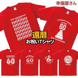 KOUFUKUYA 還暦祝いTシャツ 特集 全13種類 男女兼用 オールシーズン 綿100% レッド 140cm-160cm/S-XL 赤いちゃんちゃんこより ms60 送料込 送料無料