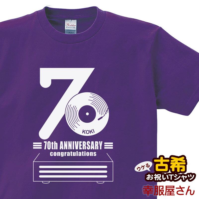 KOUFUKUYA 古希祝いTシャツ「レコード70」 男女兼用 オールシーズン 綿100%、半袖 パープル 140cm-160cm/S-XL(ms61)