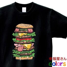 おもしろ 半袖Tシャツ「ハンバーガー」ウケるおもしろいデザイン ティーシャツ os74 KOUFUKUYAブランド 送料込 送料無料