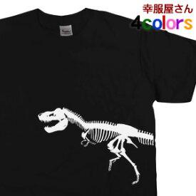 T-REX おもしろtシャツ ボーンTシャツ 「ティラノサウルス」 半袖 手描き 恐竜 骨格 イラスト ハロウィンの衣装にも! AM20 KOUFUKUYAブランド 送料込 送料無料