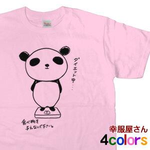 「ダイエットパンダ」tシャツ プレゼント おもしろ Tシャツ ティーシャツ ゆるキャラ 手描き おもしろtシャツ アニマル 動物 【P最大7倍】AM23