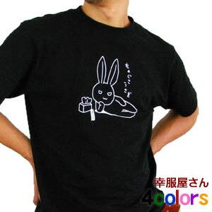 ゆるキャラ 手描き Tシャツ 「ものぐさうさぎ」おもしろ Tシャツ アニマル ティーシャツ おもしろtシャツ tシャツ プレゼント ギフト AM28 KOUFUKUYAブランド