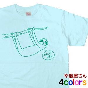 【P最大7倍】手描きゆるキャラ・のんびりな「ナマケモノ」Tシャツ(半袖)オリジナル半袖プリントTシャツ [ゆるキャラ/おもしろ/Tシャツ アニマル/ティーシャツ/tシャツ/プレゼント/ギフト]【メール便OK】ANIMAL ゆるきゃら AM36