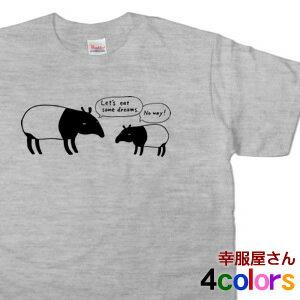 手描き動物Tシャツ 「夢は食べないバク」 おもしろ Tシャツ 半袖 アニマル ティーシャツ おもしろtシャツ tシャツ プレゼント ギフト AM40 KOUFUKUYAブランド