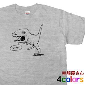 KOUFUKUYA 恐竜「腹ペコT-Rex」Tシャツ 男女兼用 オールシーズン 全4色 140cm-160cm/S-XL am50