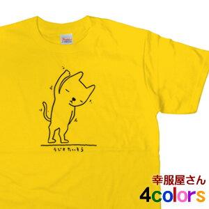 「ラジオ体操ネコ」 おもしろtシャツ ねこ 猫 tシャツ おもしろ Tシャツ ゆるキャラ ティーシャツ プレゼント ギフト ネコ 【P最大7倍】 CAT03