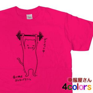 猫(ねこ)tシャツ「ダイエットネコ」ゆるキャラ おもしろ Tシャツ アニマル おもしろtシャツ ティーシャツ プレゼント ギフト【P最大7倍】 CAT09