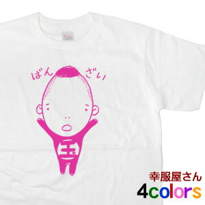手描きのおもしろキャラクター「万歳!玉ちゃん」半袖Tシャツ おもしろtシャツ CR03 KOUFUKUYAブランド