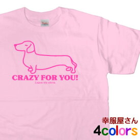 ミニチュアダックスフンド 半袖Tシャツ(CRAZY FOR YOU) Tシャツ アニマル ワンコTシャツ (メンズ・レディース)半袖プリント ティーシャツ DOG05 KOUFUKUYAブランド