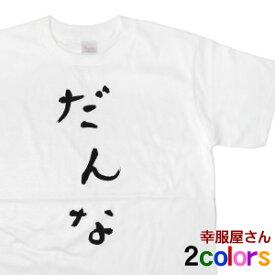 おもしろtシャツ 祝ご結婚 元A●B48のTさんも着た! KOUFUKUYA 「だんな」 ひらがな 男女兼用 オールシーズン 綿100% ホワイト/ブラック 140cm-160cm/S-XL hi04 送料込 送料無料