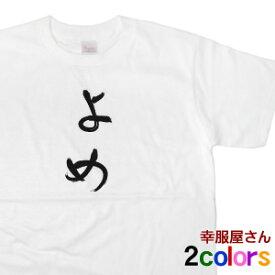 おもしろtシャツ 祝ご結婚 元A●B48のTさんも着た! KOUFUKUYA 「よめ」 ひらがな 男女兼用 オールシーズン 綿100% ピーチ/ホワイト 140cm-160cm/S-XL hi05 送料込 送料無料