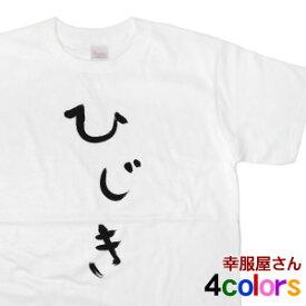 KOUFUKUYA おもしろTシャツ「ひじき」ひらがな 男女兼用 オールシーズン 全4色 140cm-160cm/S-XL hi06