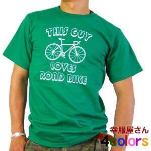 【P最大7倍】ロードバイク 「THIS GUY LOVES ROAD BIKE」半袖Tシャツ プレゼント ギフト 自転車・サイクリング Tシャツ 半袖プリントTシャツ ティーシャツ tシャツ 【メール便OK】 MS13