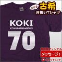 古希祝い 祝長寿!古希のお祝いギフト「KOKI」Tシャツ(半袖)70歳のお祝い 古希 お祝い ティーシャツ tシャツ プレゼ…