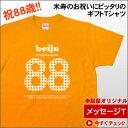 米寿 「beiju-88」 tシャツ ギフト プレゼント ティーシャツ Tシャツ ms22 【P最大7倍】