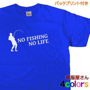 釣りTシャツ「NO FISHING NO LIFE」 tシャツ プレゼント ギフト ティーシャツ【P最大7倍】ms24