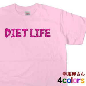 【P最大7倍】モデルのようなスリムなボディを目指せ!「ダイエットライフ」Tシャツ(半袖) ダイエット中の方へのギフトにも! オリジナル半袖プリントTシャツ【メール便OK】 MS25