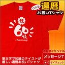 赤いちゃんちゃんこ 還暦祝い tシャツ ギフト プレゼント 60th 筆文字・半袖 60歳 メッセージ お祝い ティーシャツ MS…