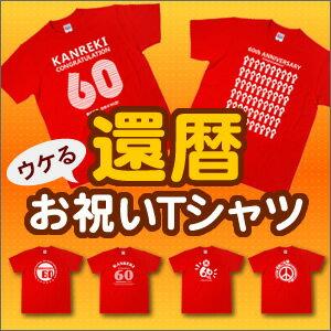 還暦のお祝い Tシャツ 半袖 祝長寿!還暦祝い 60歳 パーティー用ギフト 全13種類 赤いちゃんちゃんこよりティーシャツ メンズ レディース tシャツ プレゼント【SPUでP最大8倍】MS60