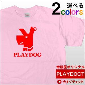 「PLAYDOGT」 Tシャツ パロディ おもしろ 半袖プリントTシャツ WEB限定オリジナル ティーシャツ ギャグ・ユニーク(メンズ・レディース兼用) OS05