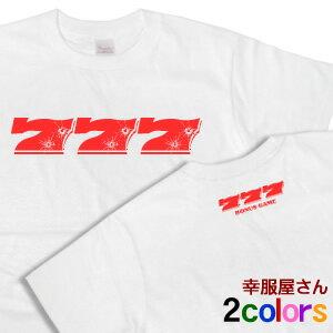 【SPUでP最大8倍】パチスロ・パチンコ必勝祈願Tシャツ「777-弾痕」半袖Tシャツ ユニセックス(メンズ・レディース兼用)半袖プリントTシャツ【メール便OK】 OS31