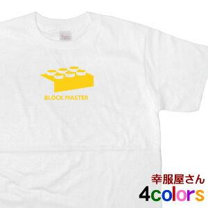 【P最大7倍】ブロック好きな方にもオススメ「BLOCK MASTER」半袖Tシャツ (メンズ・レディース兼用)半袖プリントTシャツ ティーシャツ【メール便OK】 OS36