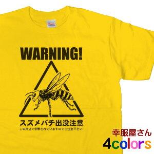 WARNING! 「スズメバチ出没注意!」Tシャツ(半袖)  オリジナル メンズ・レディース RI03 KOUFUKUYAブランド