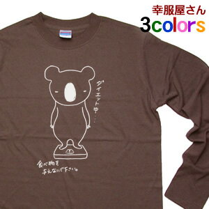 手描きおもしろ動物Tシャツ 「ダイエットコアラ」(長袖Tシャツ・ロングTシャツ) アニマル ティーシャツ おもしろtシャツ ギフト プレゼント LT-AM18 KOUFUKUYAブランド