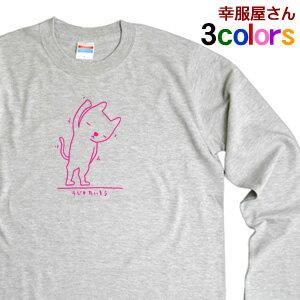 猫 ねこ tシャツ「ラジオ体操ネコ」長袖プリントTシャツ ゆるキャラ おもしろ Tシャツ アニマル おもしろtシャツ(メンズ・レディース兼用)【P最大7倍】【メール便OK】 LT-CAT03