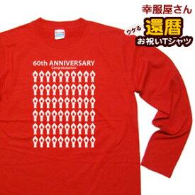 長袖 還暦のお祝い Tシャツ 祝長寿!還暦祝い 60歳「キャンドル」ロンT 赤いちゃんちゃんこよりティーシャツ tシャツ ギフト プレゼント LT-MS09 KOUFUKUYAブランド 送料込 送料無料