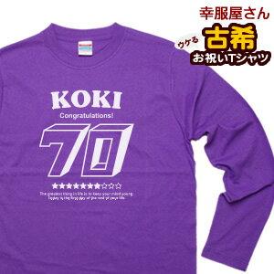 長袖 古希のお祝い Tシャツ 祝長寿!古希祝いギフト 70歳「アメリカン」ロンT プレゼント tシャツ ティーシャツLT-MS18 KOUFUKUYAブランド