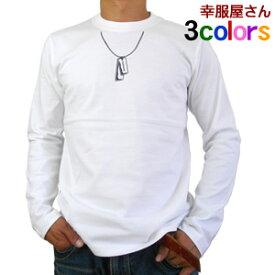 Tシャツ だまし絵 (ロンT)「プレート柄チェーンネックレス」 ロングT・おもしろ長袖T おもしろ ティーシャツ LT-OS10 KOUFUKUYAブランド 送料込 送料無料
