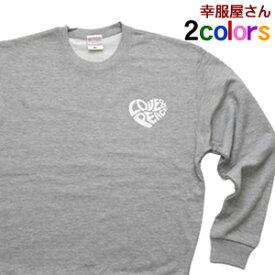 LOVE & PEACE ラブリーなハートデザインのおもしろトレーナー オリジナルトレーナー・スウェットシャツ 裏毛 TR-MS04 KOUFUKUYAブランド